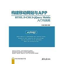 构建移动网站与APP:HTML 5+CSS 3+jQuery Mobile入门与实战