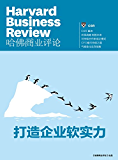 打造企业软实力(《哈佛商业评论》增刊)