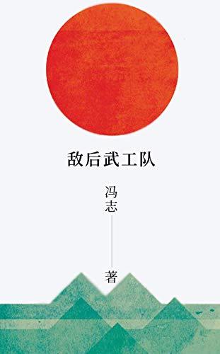 敌后武工队 - 冯志(epub+mobi+azw3)