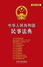 中华人民共和国民事法典:最新升级版 (中华人民共和国法典整编·应用系列)