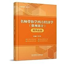 名师带你学西方经济学(微观部分)(高鸿业版)