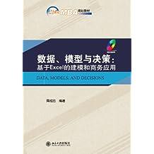 数据、模型与决策:基于Excel的建模和商务应用 (21世纪MBA规划教材)