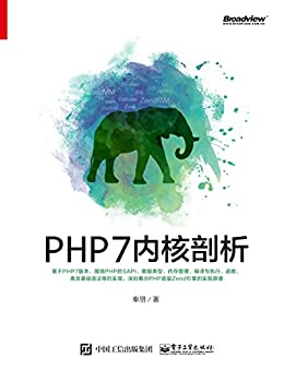 """""""PHP7内核剖析"""",作者:[秦朋]"""
