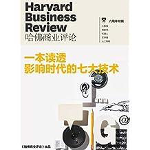 一本读透影响时代的七大技术(《哈佛商业评论》增刊)