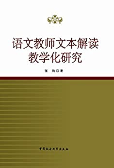 """""""语文教师文本解读教学化研究"""",作者:[张钧]"""