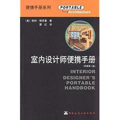 室内设计师便携手册(原著第2版) [平装] 帕特・格思里 (作者), 蔡红 (译者)