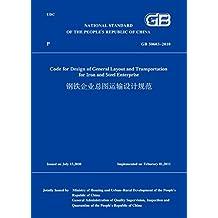 GB50603-2010钢铁企业总图运输设计规范(英文版) (English Edition)