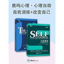 心理自助系列:自我训练(改变焦虑和抑郁的习惯)+改变自己(心理健康自我训练)