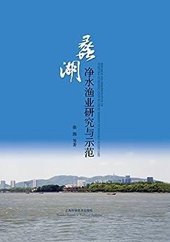 """""""蠡湖净水渔业研究与示范"""",作者:[徐跑, 等]"""
