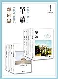 单读(01-10)