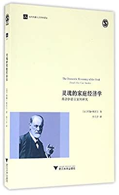 当代人文学术译丛·灵魂的家庭经济学:弗洛伊德五案例研究.pdf