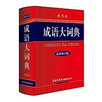 成语大词典(彩色本)(最新修订版)(第2版)