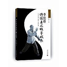李经梧传陈吴太极拳械集 (《太极大家》系列)