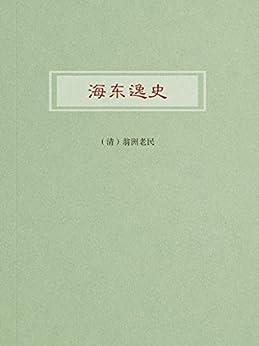 """""""海东逸史"""",作者:[(清)翁洲老民]"""