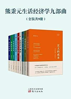 """""""熊秉元生活经济学九部曲(套装共9册)"""",作者:[熊秉元]"""