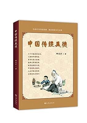 中国传统美德.pdf