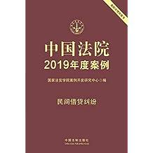 中国法院2019年度案例:民间借贷纠纷