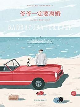 """""""爷爷一定要离婚(出版即空降欧洲28国文学榜单的奇迹之书!)"""",作者:[帕斯卡·鲁特]"""