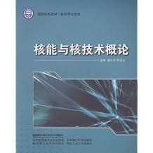 国防特色教材•核科学与技术:核能与核技术概论