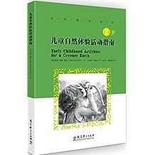 自然教育译丛:儿童自然体验活动指南