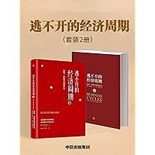 逃不开的经济周期(套装共2册)( 畅销书《逃不开的经济周期》《金融心理学》作者。)