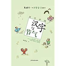 汉字中国:汉字与节气