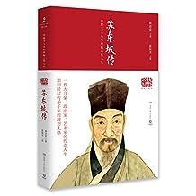 苏东坡传(2018版)