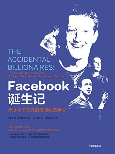 Facebook诞生记