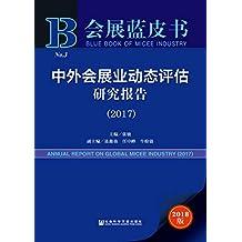 中外会展业动态评估研究报告(2017) (会展蓝皮书)