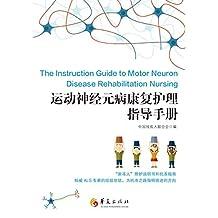 运动神经元病康复护理指导手册