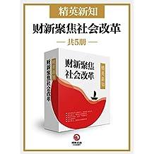 精英新知:财新聚焦社会改革(共5册)(厘清社会发展迷局,寻求中国改革途径!)