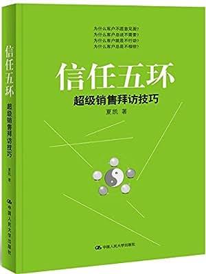 信任五环:超级销售拜访技巧.pdf