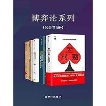 博弈論系列(套裝共5冊)(在這個充滿不確定性的時代,學會更好在商業活動和日常生活中做出理性選擇)