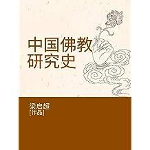 中国佛教研究史
