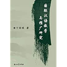 国际汉语教学与推广研究
