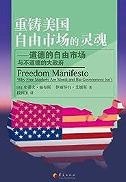 重鑄美國自由市場的靈魂:道德的自由市場與不道德的大政府