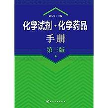 化学试剂化学药品手册(第三版)