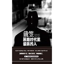 戴笠:黑暗时代里最黑暗的人 (读懂戴笠,也就读懂了人性,读懂一个时代的云波诡谲!)
