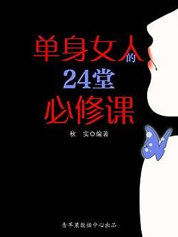 """""""单身女人的24堂必修课 (精致女人系列)"""",作者:[秋实 编著]"""
