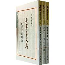 吴其昌文集(全5册)