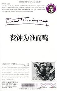 喪鐘為誰而鳴(諾貝爾文學獎獲得者海明威的二戰記憶) (博集歷史典藏館)