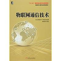 华章教育·物联网工程专业规划教材:物联网通信技术