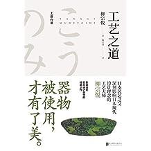 工艺之道(日本民艺之父柳宗悦,影响百年日本设计美学的经典之作)(雅众文化出品) (雅众·美物之道系列)