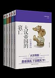王朝的終結叢書(全5卷)