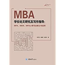 MBA学位论文研究及写作指导 : MPA、MEM、MPAcc等专业硕士均适用 (万卷方法)