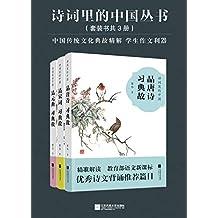 诗词里的中国丛书(套装共3册:品唐诗 习典故+品宋词 习典故+品元曲 习典故)