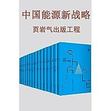 中国能源新战略——页岩气出版工程(套装共15册)