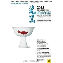 2015中国艺术品拍卖年鉴:瓷器