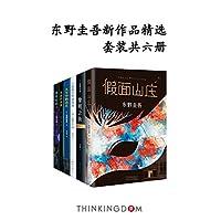 东野圭吾新作品精选(共6册,这样烧脑的长篇推理小说好久不见了!阅读时每当以为已经接近真相,翻到下一页却发现又吃了一惊。)