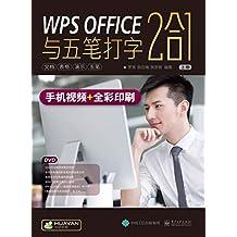 WPS OFFICE与五笔打字2合1全2册